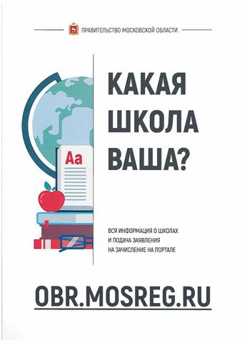 Приказ минобрнауки рф о порядке приема граждан на обучение.